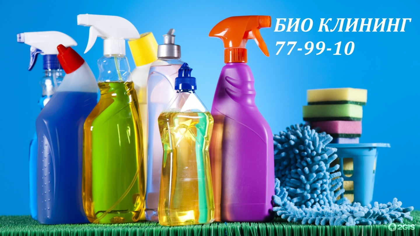 Cleaning products ads