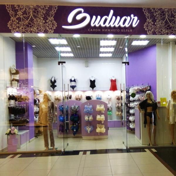 Магазины нижнего женского белья в кургане массажер бодикрафт отзывы