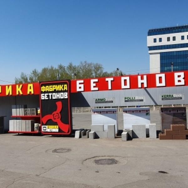 завод бетонов марково