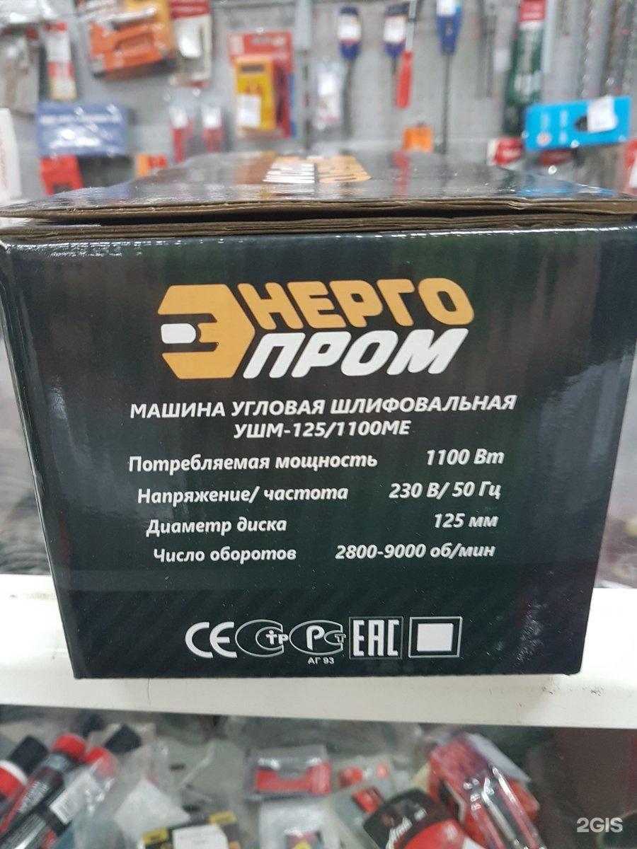 Магазин трудовик 74 в челябинске