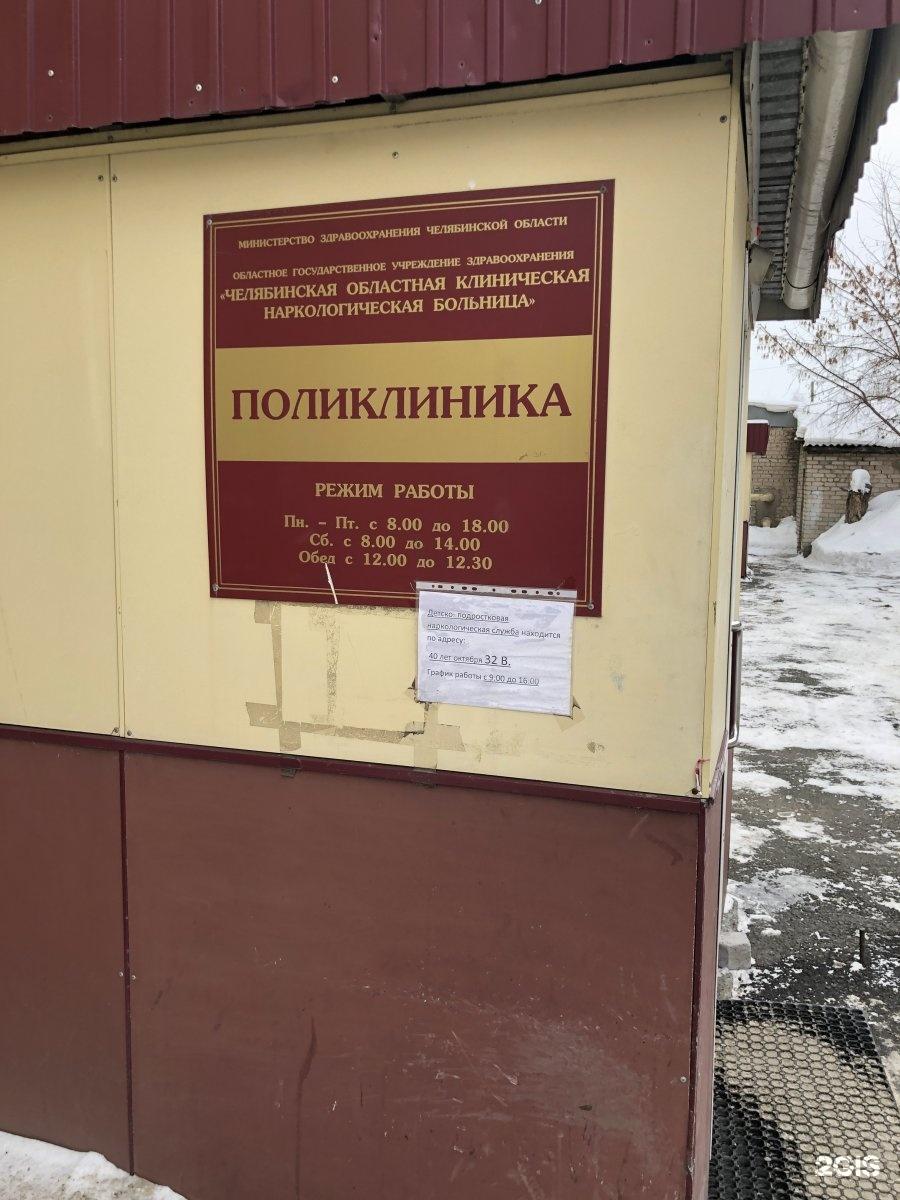 Наркология тракторозаводского района признаки развития наркомании