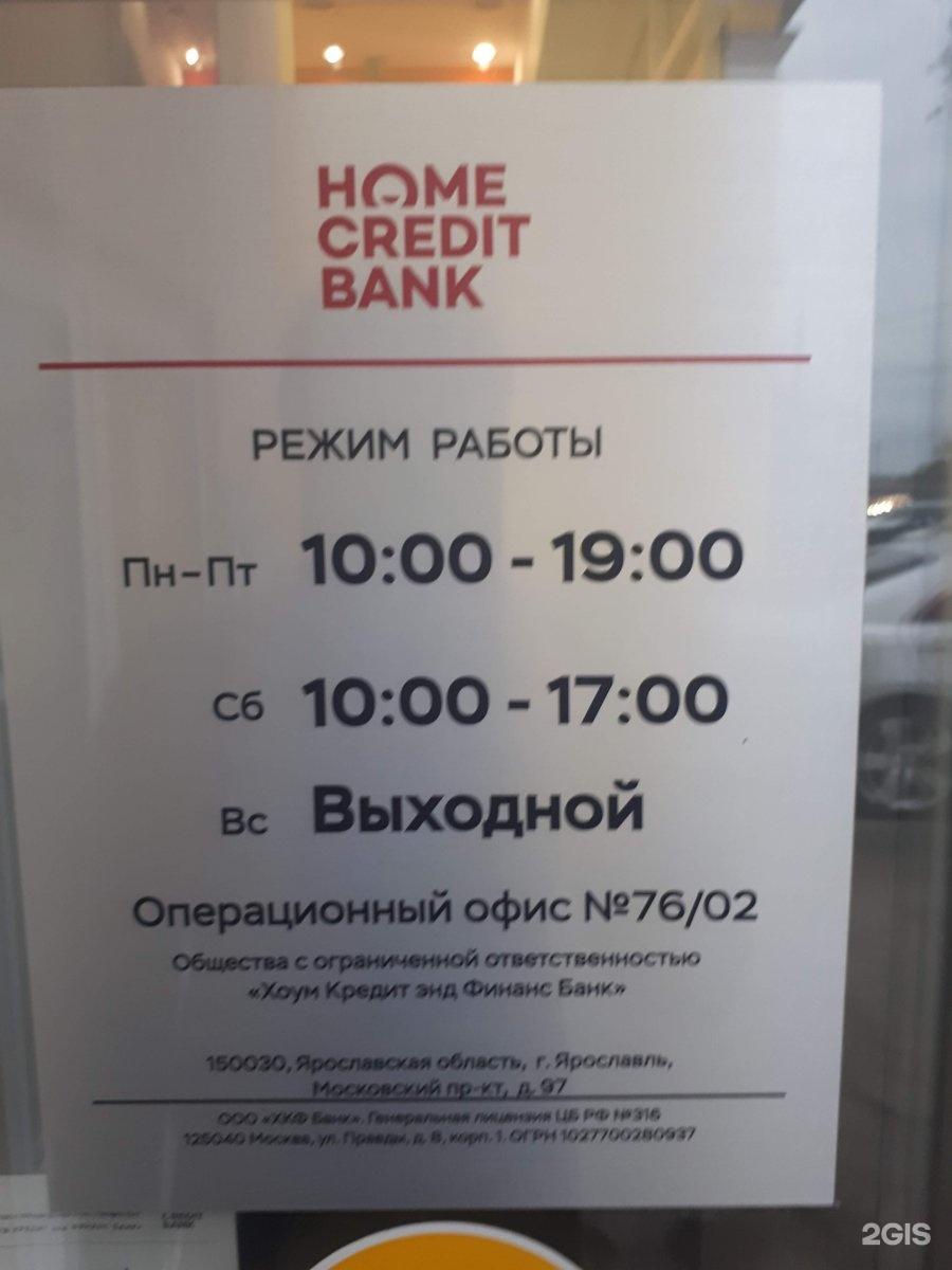 кредит банк ярославль