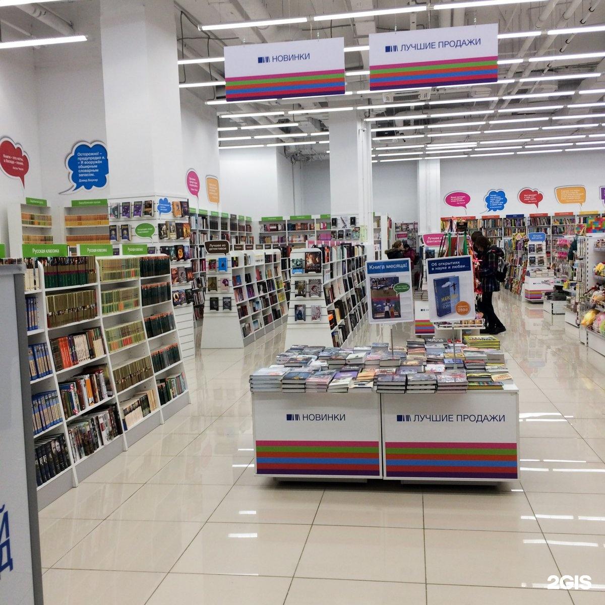 Читай Город Адреса Магазинов В Москве