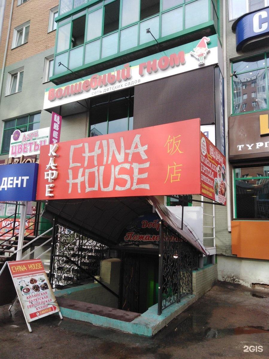 Китайская кухня в улан удэ элеватор лиса рулит фольксваген транспортер