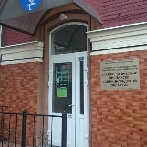 Калининград наркология баклосан абстинентный синдром
