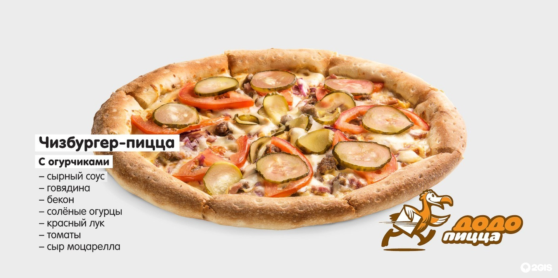 Пицца в картинках цена додо пицца ленинск кузнецкий