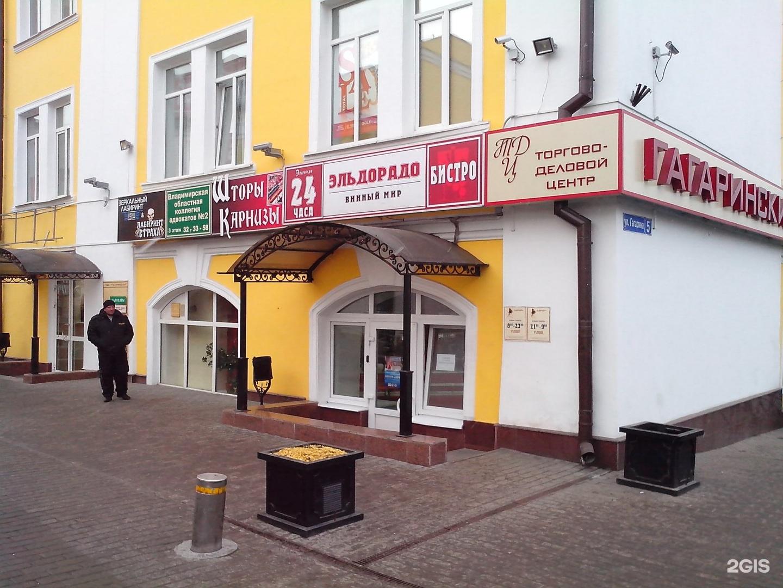 Владимир гагарина 5 фото