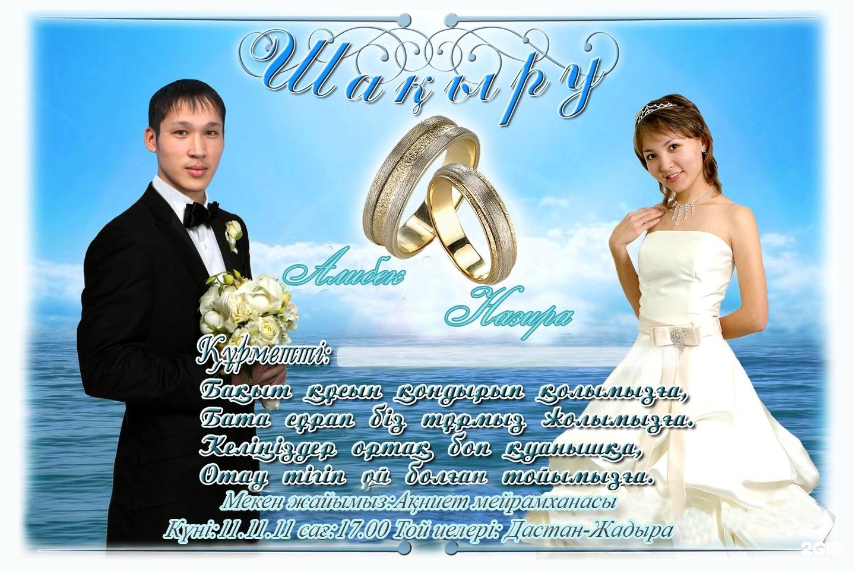 Тигрица доброе, пригласительные на свадьбу на казахском языке фото