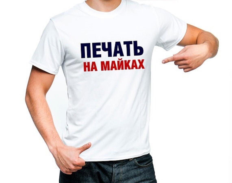 надписи футболки печать