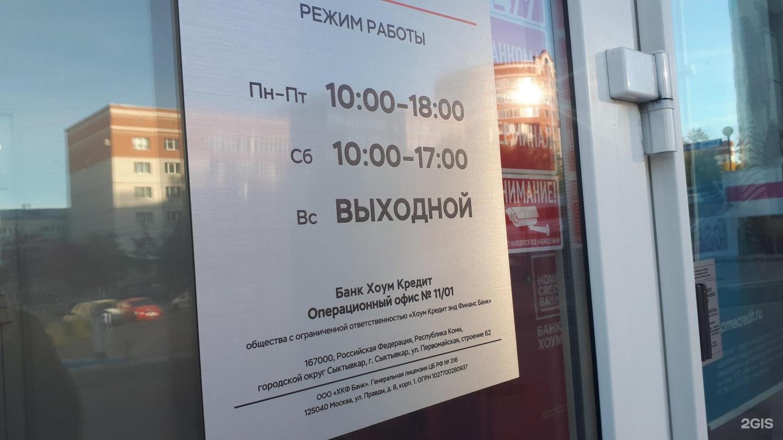 хоум кредит режим работы москва мини займ срочно онлайн