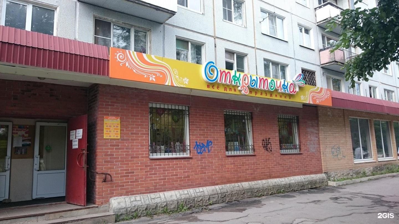 Магазин открытка в великом новгороде