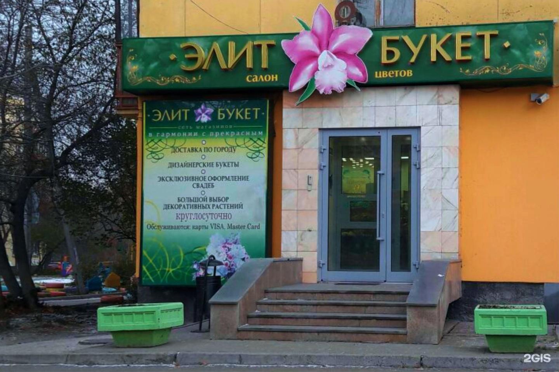 Сеть магазин элит букет в екатеринбург свердловская область
