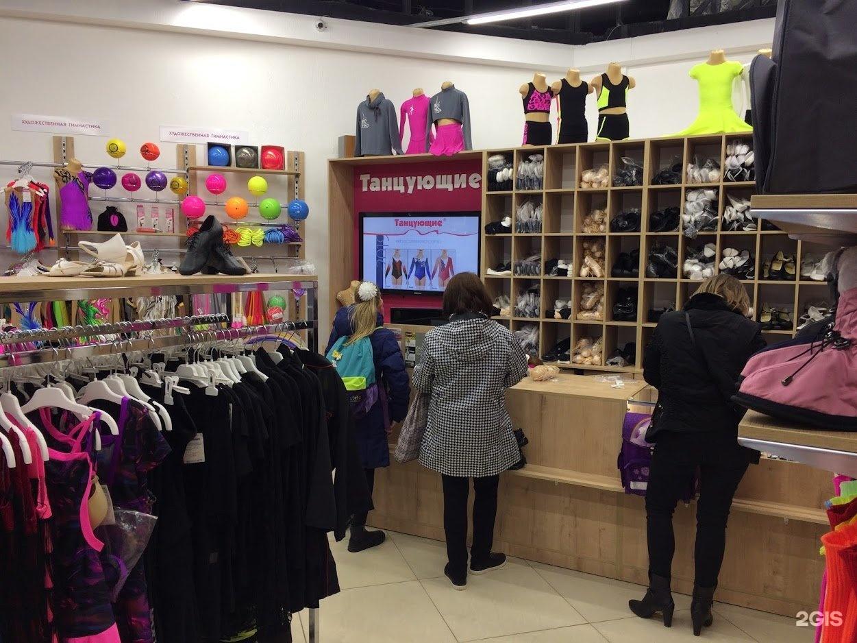 Магазины Одежды Для Танцев Екатеринбург