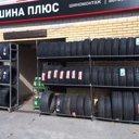 Шина Плюс, шиномонтажная мастерская